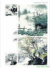 张正忠《田园山水画法》第17页