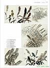 张正忠《田园山水画法》第71页