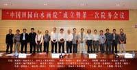 中国田园山水画院成立