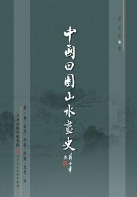 《中国田园山水画史》封面