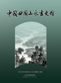 《中国田园山水画史馆》封面