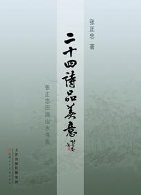《二十四诗品美意》封面