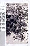 《美术》杂志报道(第 115 页)