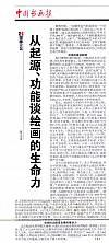 《中国书画报》2009.7.6第4版