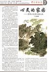 《中国书画报》2011.5.25第3版