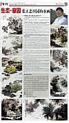 《中国书画报》2011.10.16第9版