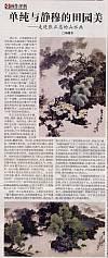 《中国书画报》2013.6.8第8版
