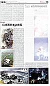 《中国书画报》2013.10.12第5版