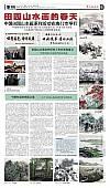 《中国书画报》2014.7.2第5版