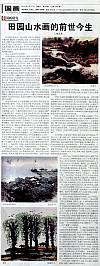 《中国书画报》2014.5.17