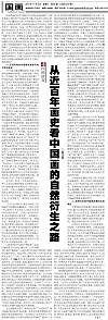 《中国书画报》2014.11.8.第5版