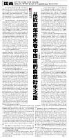 《中国书画报》2014.11.12.第5版