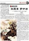 《中国书画报》2012.3.28.第8版