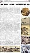 《中国书画报》2015.7.1 第5版