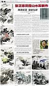 《中国书画报》2012.11.17第9版专刊