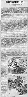 《美术报》2010.7.31第27版