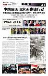《美术报》2014.6.21第37版