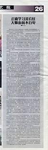 《美术报》2015.8.8第7版