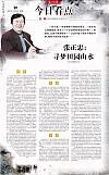 《海门日报》2012.3.26 B1版