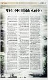 《海门日报》2012.8.26 B1版