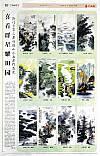《海门日报》2013.10.1 B2版