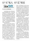 《海门日报》2015.6.1 第2版