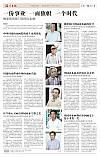 《海门日报》2015.6.1 第7版