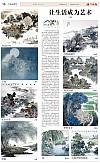 《海门日报》2015.12.1 第16版