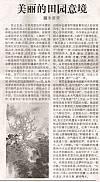 《文汇报》2010.5.2第12版