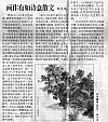 《解放日报》2010.7.29第11版