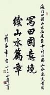 名家题词-薛永年